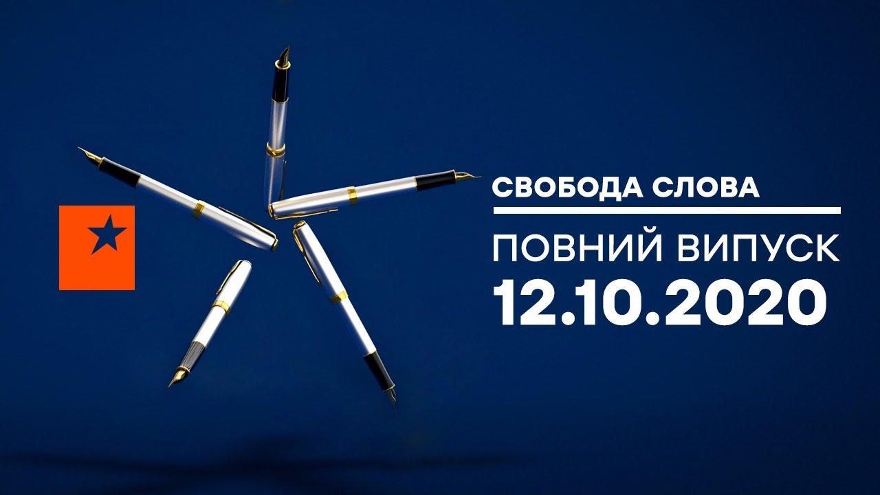 Свобода слова  от 12.10.2020 Як Україна рятуватиме суспільство і економіку від COVID-19