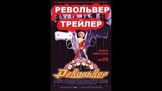 Трейлер / РЕВОЛЬВЕР / REVOLVE (2005) / Фильмы со смыслом
