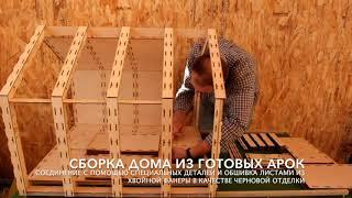Сборка макета-копии дома «ЭД-28» от компании willbeHouse