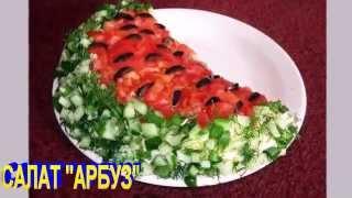 САЛАТ  АРБУЗ. Рецепт приготовления салата.