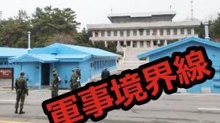北朝鮮が目の前に・・緊張感漂う! 北朝鮮と韓国の38度軍事境界線に行ってきた! (非武装地帯板門 DMZ)