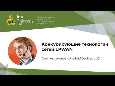 Конкурирующие технологии сетей LPWAN / Олег Артамонов (Unwired Devices LLC)