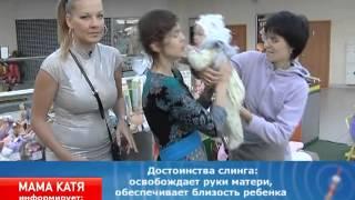 Доктор Комаровский, Что лучше слинг или коляска