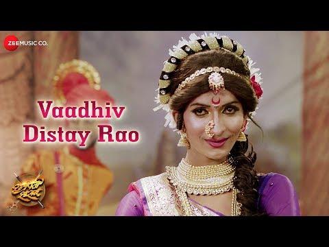 Vaadhiv Distay Rao Chatrapati Shasan Kiran Kore Urmila Dhangar Youtube