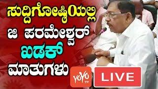LIVE : HD Kumaraswamy and G Parameshwar Joint First Press Meet After Election Result 2019