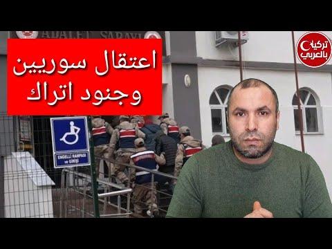 اعتقال شبكة من سوريين وجنود أتراك بتهمة تهريب البشر