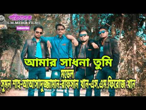 Rap video song Amar Sadhona tomi by Funny Tube Asad