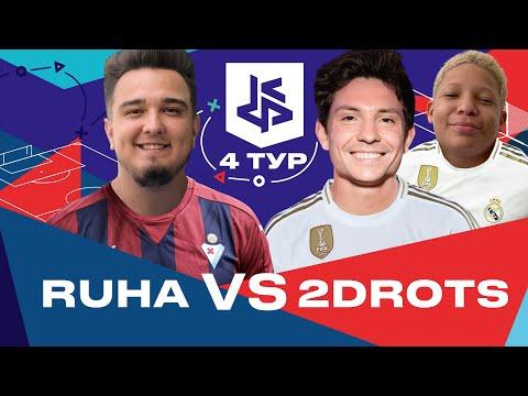КУБОК ФИФЕРОВ 2019 | RUHA VS 2DROTS | 4 ТУР