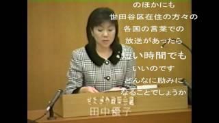 世田谷区議会 『せたがや政策会議』代表質問 田中優子 外国人政策につい...