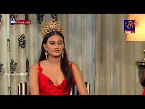 Siyatha TV | Mr.World Sri Lanka | 2018.04.08
