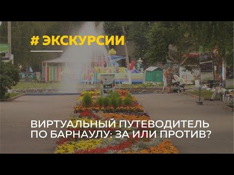 Туристы могут познакомиться с Барнаулом через виртуальный путеводитель