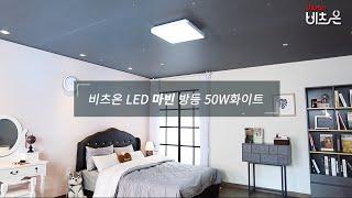 비츠온 LED 마빈 방등 50W 화이트