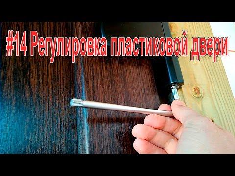 #14 Регулировка пластиковой двери