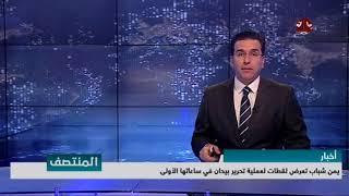 يمن شباب تعرض لقطات لعملية تحرير بيحان في ساعاتها الاولى