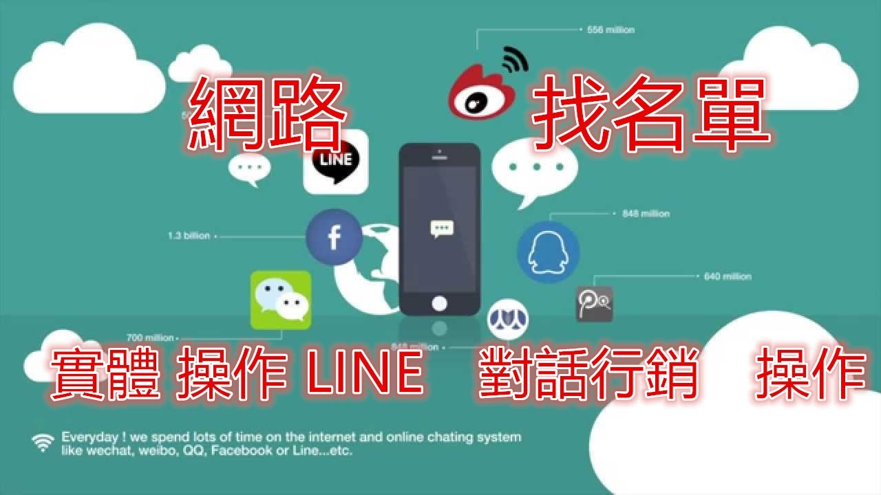 課程 #網路行銷開發名單 #LINE陌生開發 #電商如何冊發客戶 #line最新找人規則操作方法 #保險房仲網路開發 - YouTube