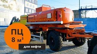 Прицеп-нефтевоз марки УЗСТ объемом 8 м³