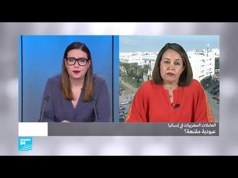 العاملات المغربيات في إسبانيا.. استغلال وسخرة وتحرش  - 18:22-2018 / 6 / 22