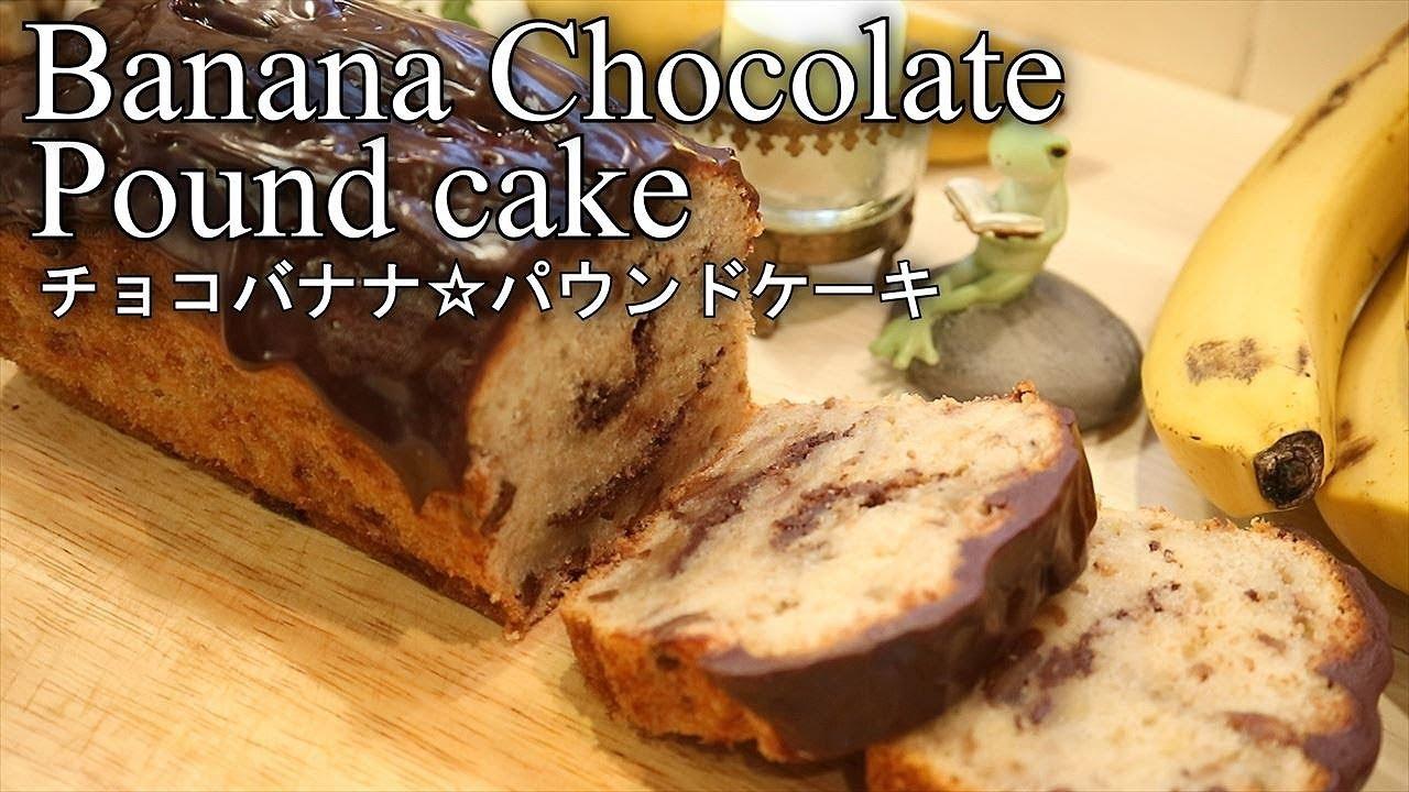 ケーキ パウンド チョコ バナナ