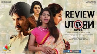 U Turn Movie Review || Samantha || Aadhi Pinisetty || Rahul Ravindran || Indiaglitz Telugu