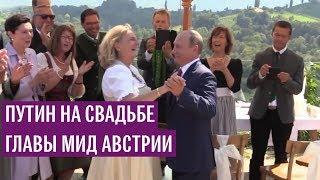 Путин на свадьбе главы МИД Австрии