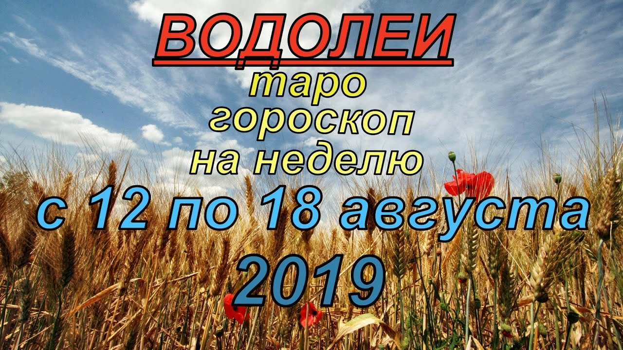 Гороскоп Водолеи с 12 по 18 августа.2019
