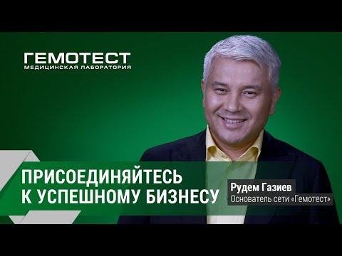 Франшиза Гемотест – готовый, прибыльный бизнес