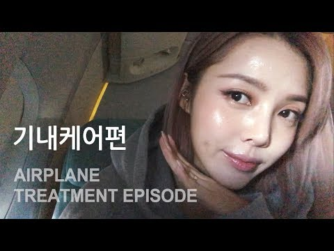 Airplane Treatment episode (With subs) 기내 케어 편 ✈