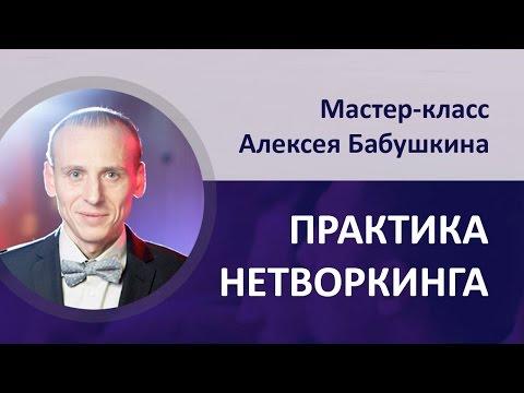 Тренинг, мастер-класс по нетворкингу. Бизнес-тренер Алексей Бабушкин