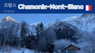 #5 스위스, 프랑스 렌터카여행 샤모니 몽블랑에 가다