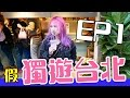【VLOG台灣】Mira 遊台北 1⃣ // 第一次自己旅行 | Mira の動画、YouTube動画。