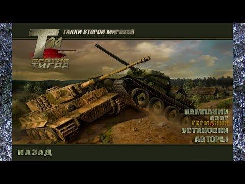Танки Второй мировой: Т-34 против Тигра (в обороне)