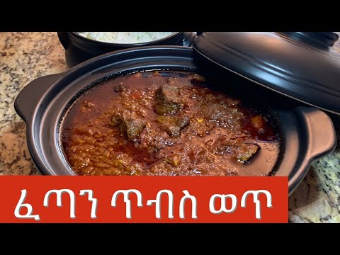 ዝልዝል ጥብስ ቀይ ወጥ/Instant pot /Ethiopian food how to make tibis wat