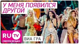 Виа Гра и Вахтанг - У меня появился другой. Live! Full HD версия. Премия RU.TV 2015