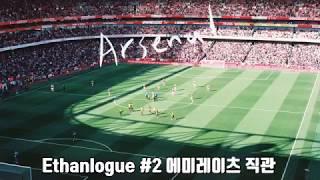[Ethanlogue #2] 아스날 홈구장 에미레이츠 스타디움 / 프리미어리그 직관 / EPL 아스날 vs 왓포드