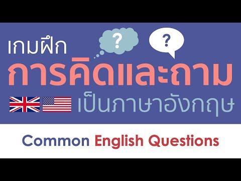 เกมฝึกพูดและคิดเป็นภาษาอังกฤษ: ประโยคคำถามทั่วไป