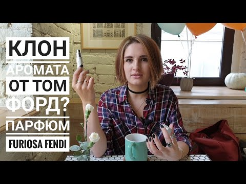 Клон Tom Ford Black Orchid? Обзор на аромат Furiosa от  Fendi