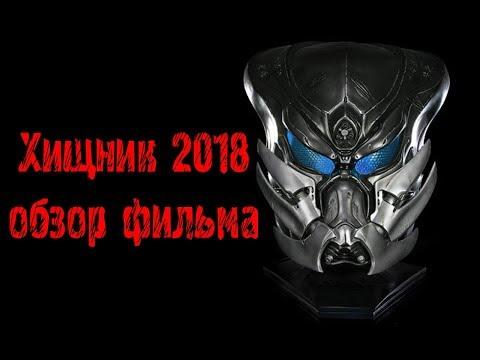 Хищник 2018. Обзор Фильма
