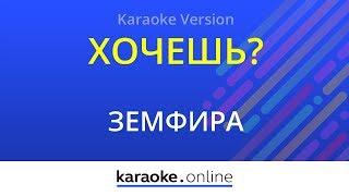 Хочешь? - Земфира (Karaoke version)