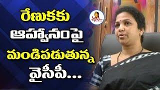 YSRCP Serious on Lok Sabha Speaker All Party Meeting with Butta Renuka | Vanitha TV