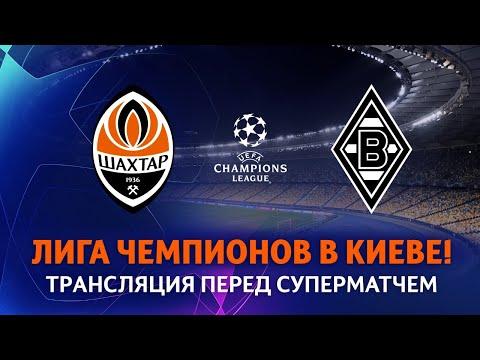 LIVE! Шахтер – Боруссия М. Трансляция перед суперматчем Лиги чемпионов (03.11.2020)
