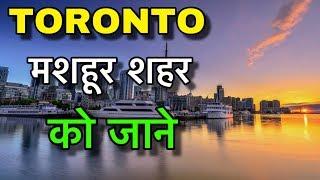 TORONTO FACTS IN HINDI    पूरी दुनियाँ का सबसे खास शहर    TORONTO CITY CULTURE IN HINDI