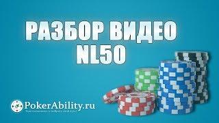 Покер обучение | Разбор видео NL50