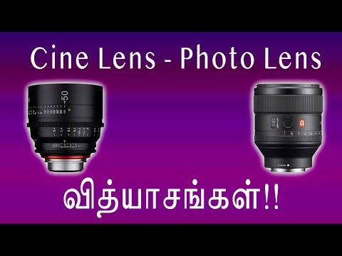 Cine Lens Vs Photo Lens | தமிழ் | Learn photography in Tamil thumbnail
