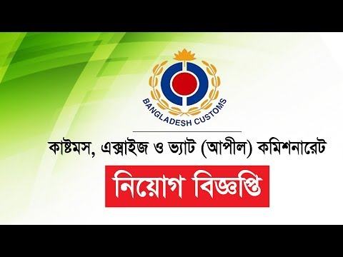 Customs, Excise &VAT Appellate Tribunal Bangladesh Circular