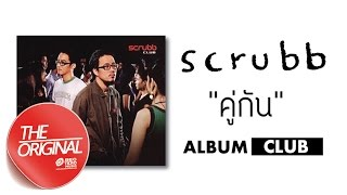 Cover images คู่กัน - scrubb