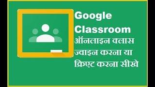 गूगल क्लासरूम हिंदी में सीखे | Google Classroom in hindi