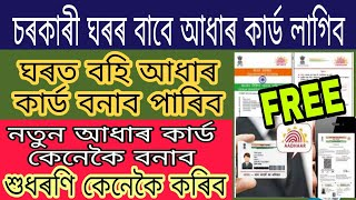 How To Apply For New Aadhaar Card // How To Correction Aadhaar Card Address,DOB,Name,Mobile Number .
