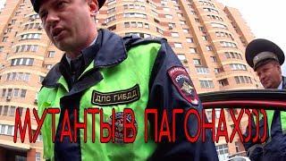 ГИБДД / ГАИ / ДПС беспредел Москва / Мутанты в погонах
