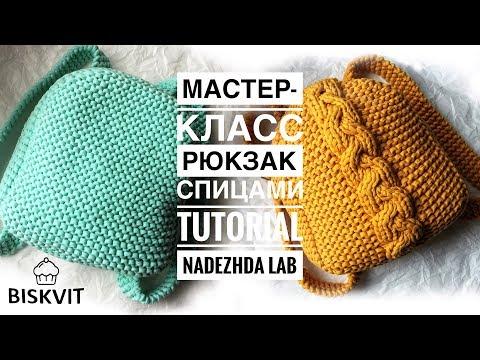 Рюкзак из трикотажной пряжи платочной вязкой. Вязание спицами | Nadezhda Lab