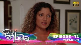 Husmak Tharamata | Episode 71 | 2019-08-09 Thumbnail